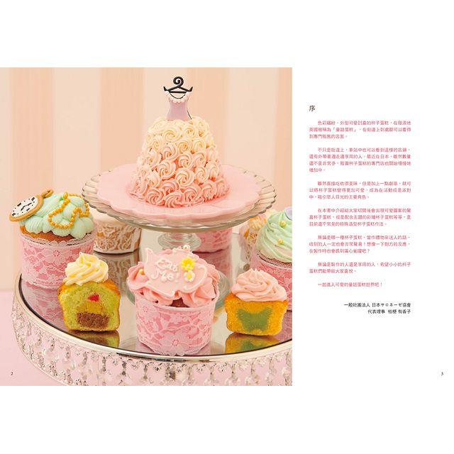 暗藏驚喜的童話小蛋糕