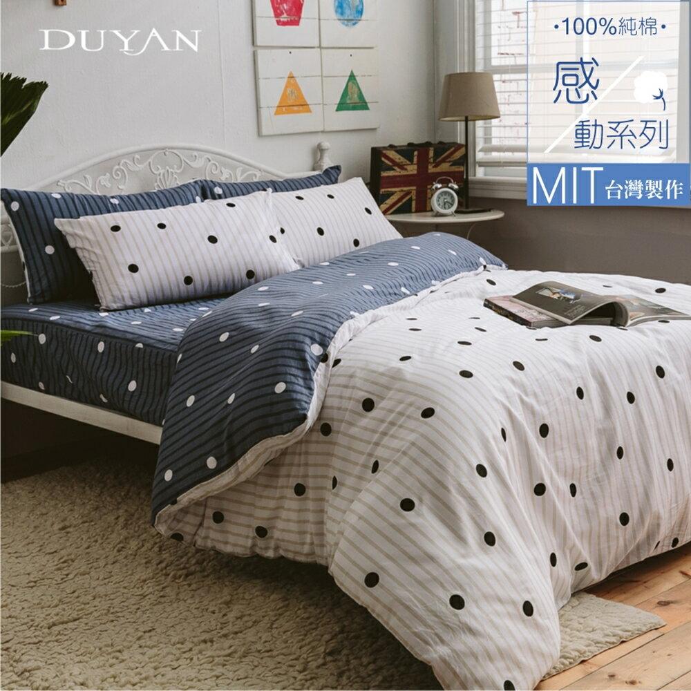 《DUYAN 竹漾》100%精梳純棉單人/雙人床包被套【點點繁星】台灣製 雙人 單人 加大 床罩 鋪棉兩用被
