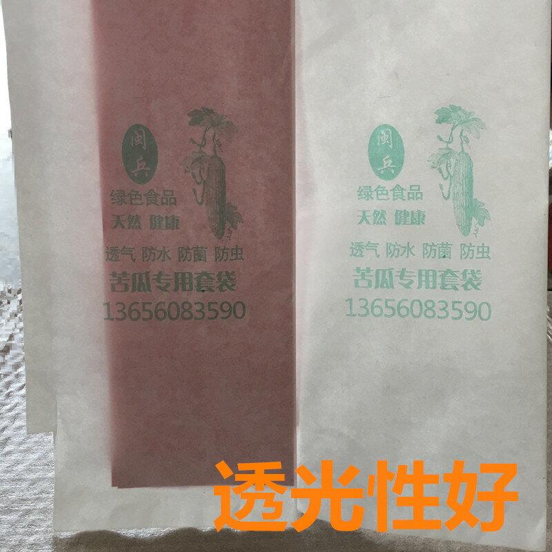 防虫袋苦瓜套袋絲瓜防水防蟲袋子黃瓜絲瓜節瓜青瓜防蟲袋果蔬保護套【HZL215】