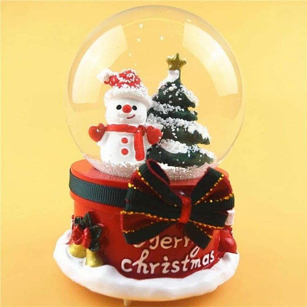 音樂盒 圣誕節雪花水晶球音樂盒八音盒創意生日禮物男女生送閨蜜兒童孩子 韓菲兒 母親節禮物