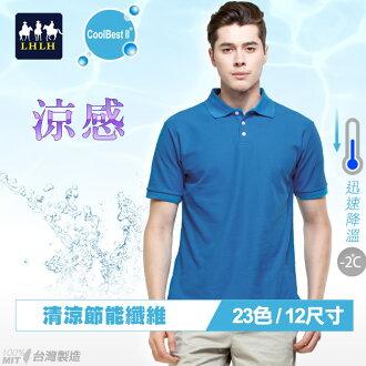 涼感Polo衫 加大尺碼 天藍 【現貨】 23色12尺寸