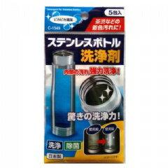 『日本代購品』不鏽鋼洗淨劑 保溫杯清洗劑 水垢清洗劑 5入裝