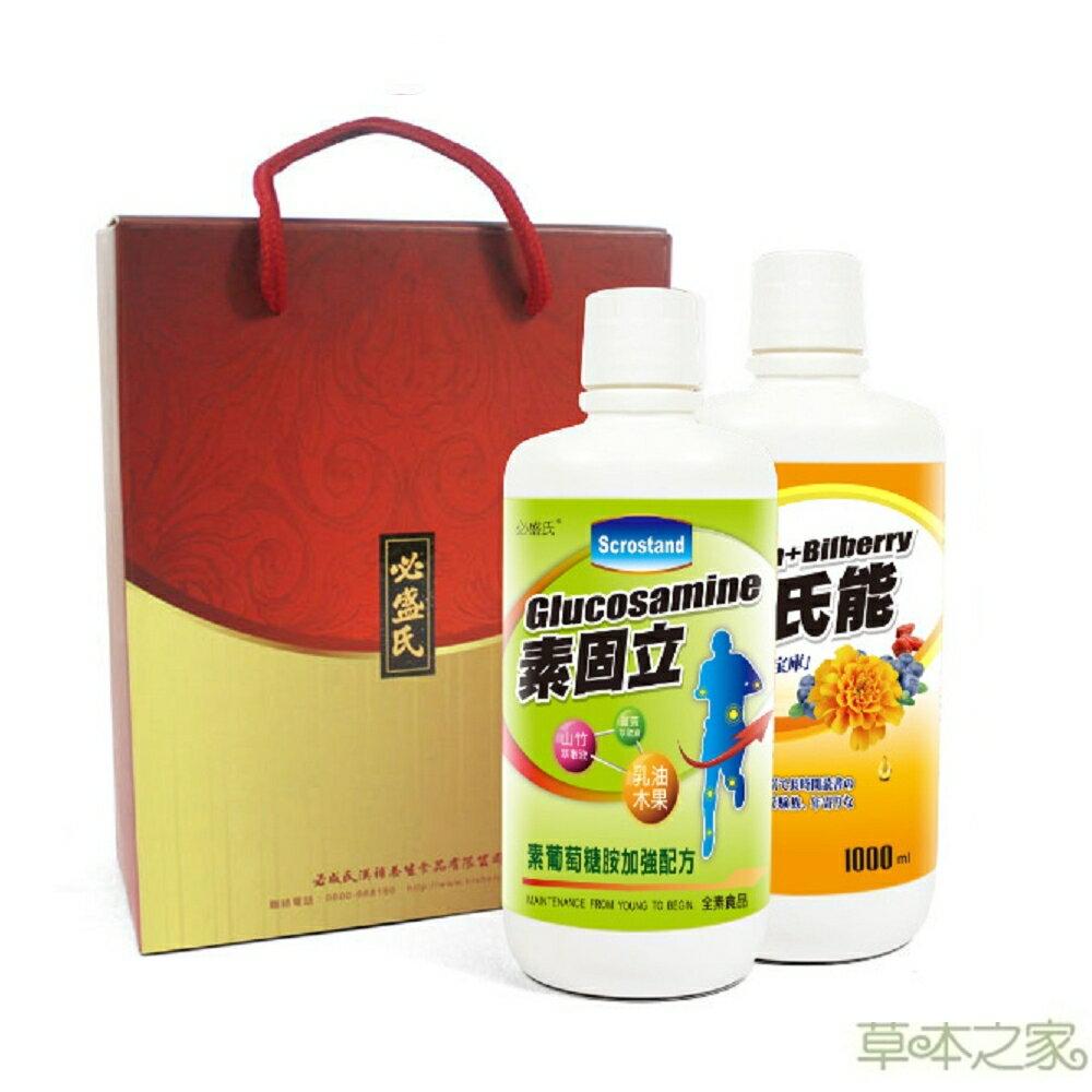 草本之家-素固立葡萄糖胺液1000ml+晶氏能葉黃素液1000ml各1瓶(禮盒組)