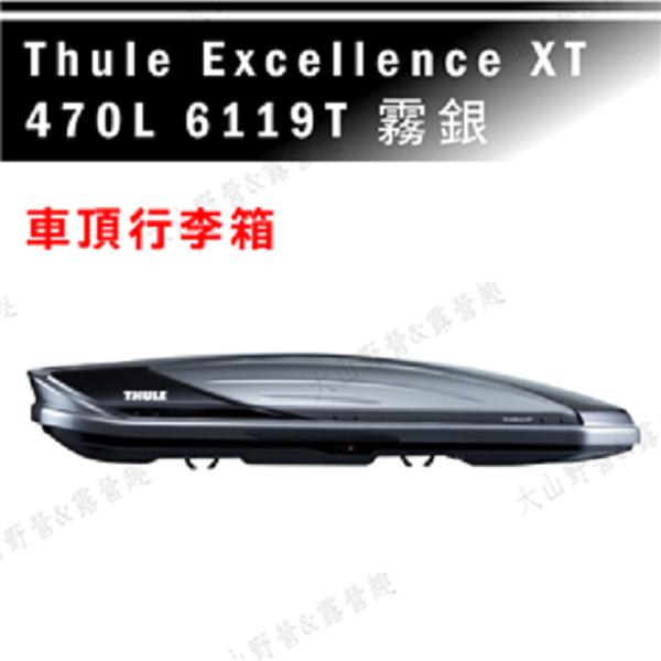 【露營趣】安坑ThuleExcellenceXT470L6119T霧銀車頂箱行李箱旅行箱漢堡