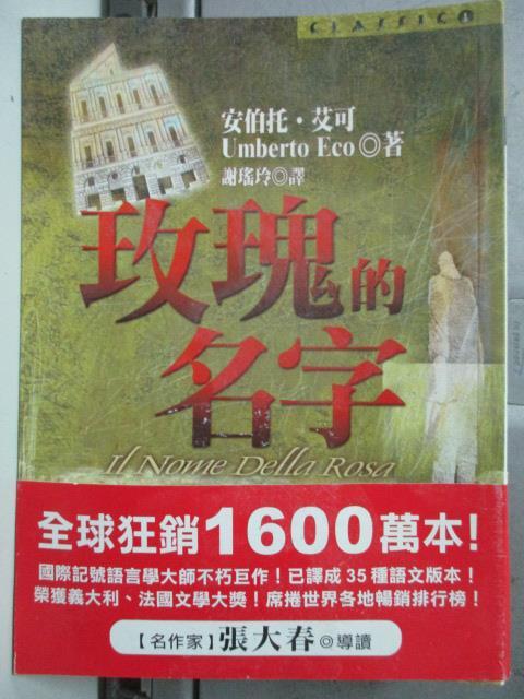 【書寶二手書T9/翻譯小說_HKI】玫瑰的名字_原價360_安伯托‧艾可