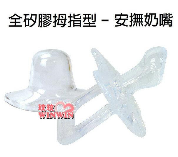 小獅王辛巴S.6783較大寶寶拇指型安撫奶嘴附蓋(全矽膠)