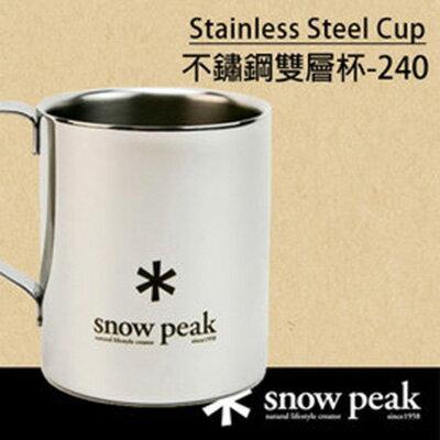 【鄉野情戶外用品店】 Snow Peak |日本| SP不鏽鋼雙層杯-240ml /304不鏽鋼杯 露營杯 保溫杯/MG-112R 【不鏽鋼】