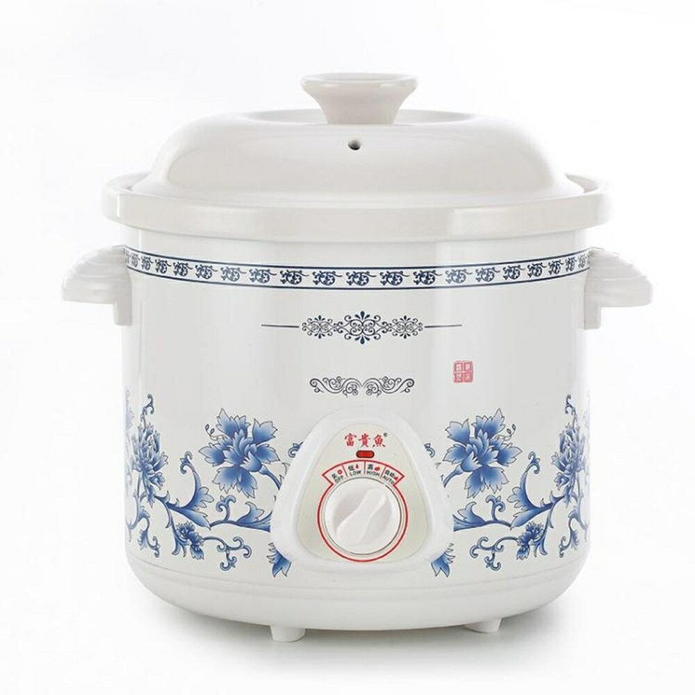 家用全自動陶瓷電燉鍋陶瓷煲燙鍋紫砂電砂鍋養生鍋 LX