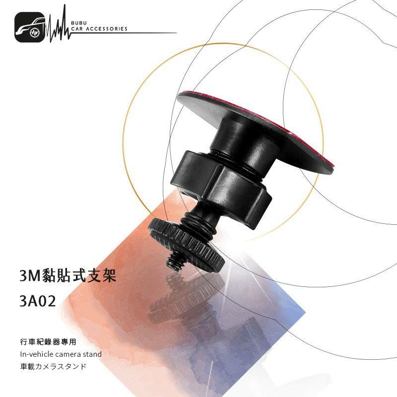3A02【3M黏貼式支架-鎖螺絲型】行車紀錄器支架 適用於 二世力 carscam 快譯通 v31 v11 任e行