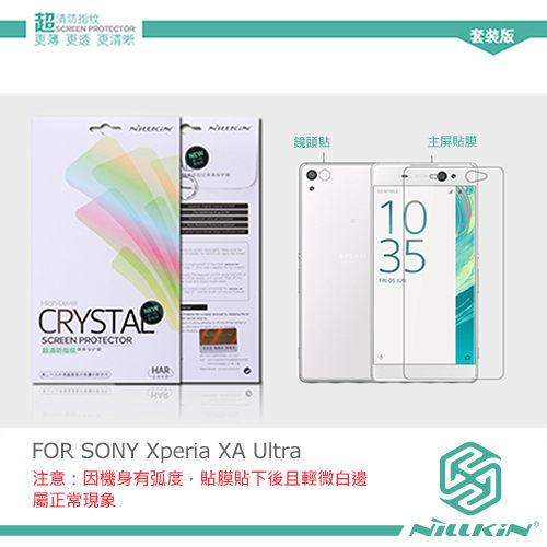 SONY Xperia XA Ultra NILLKIN 超清防指紋保護貼 (含鏡頭貼套裝版) 螢幕保護貼 保護貼