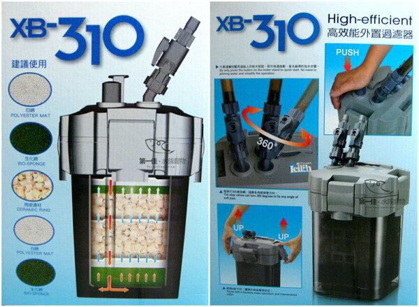[第一佳水族寵物]台灣銀箭Shiruba外置式圓桶過濾器(內附多種過濾濾材)[XB-310]免運