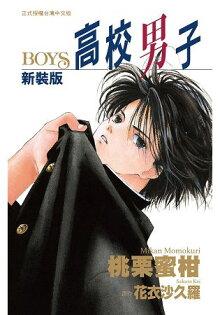 新裝版高校男子-BOYS--全