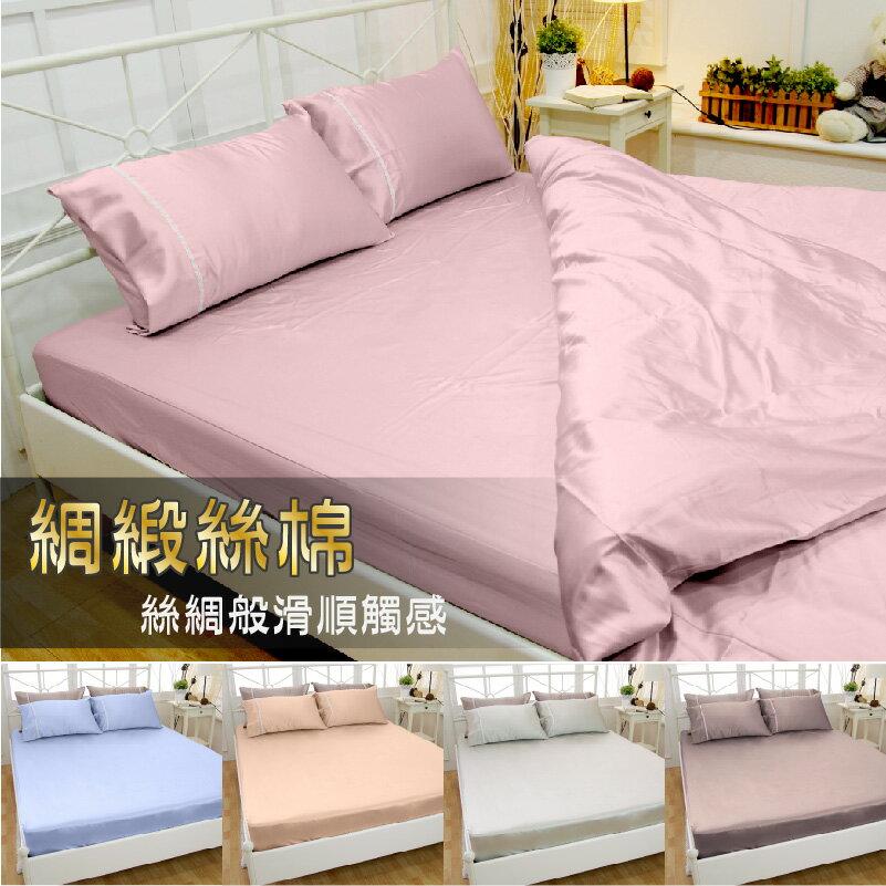 綢緞絲棉床包組(床包+枕套)【滑順不悶熱、台灣製、自然亮澤質感】床包組、5色多選