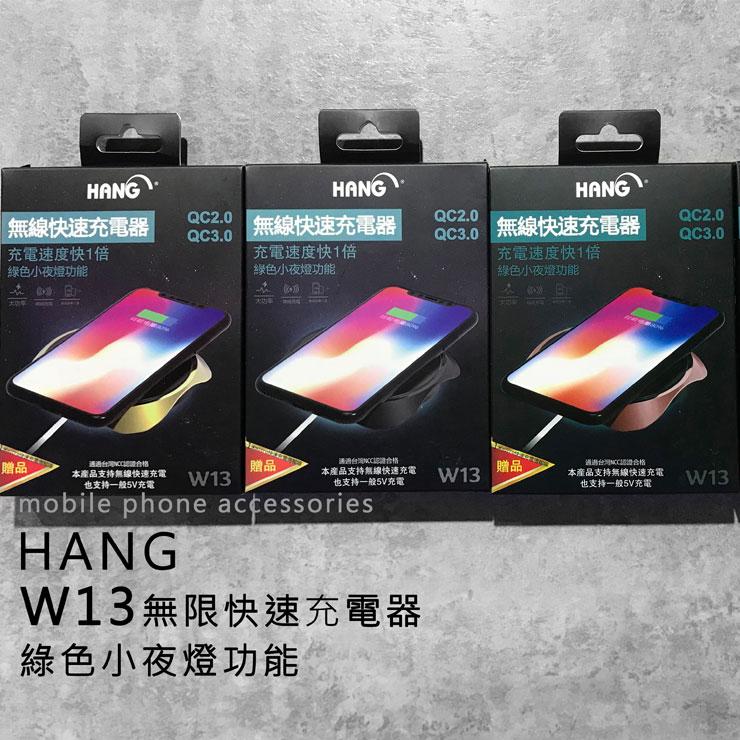【概念3C】HANG  W13 無線快速充電盤 支援QC2.0 QC3.0 NCC認證 附充電線-四色可選 無線充電盤 無線充電器 充電...