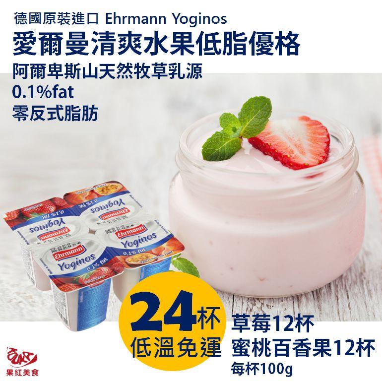 [24杯免運] 德國Ehrmann愛爾曼清爽水果低脂優格-草莓.蜜桃百香果各12杯