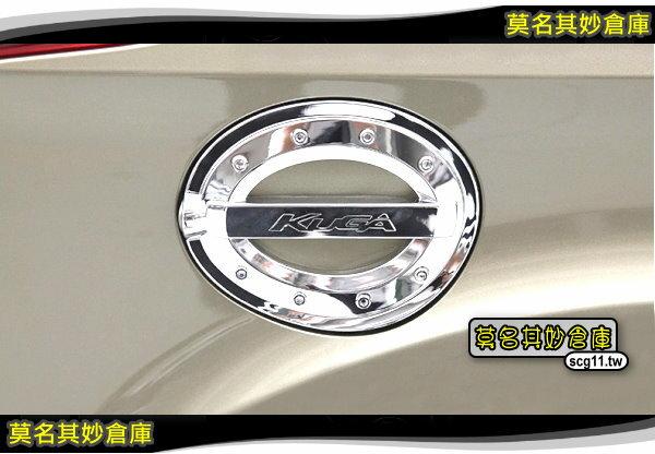 莫名其妙倉庫【5L024 立體油箱蓋】2017 Ford 福特 The All New KUGA 配件空力套件