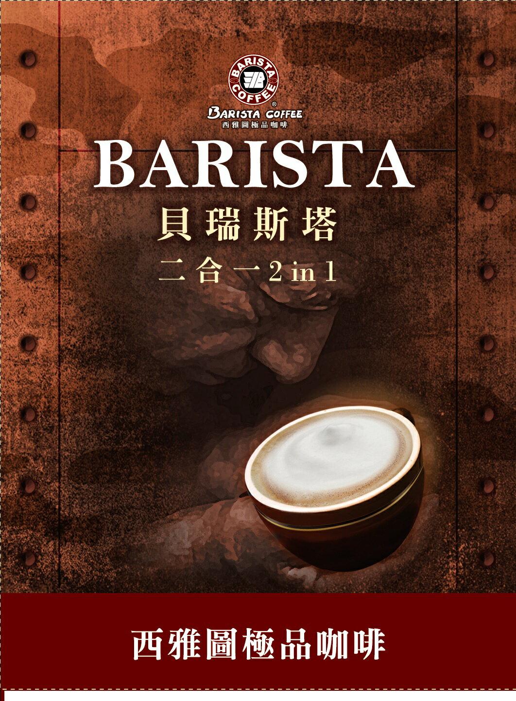 西雅圖  貝瑞斯塔2合1咖啡21g(100入/盒)現貨  禮盒包裝(冷熱皆宜)