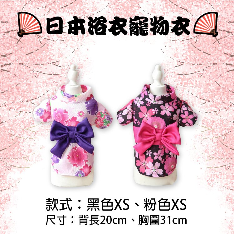 攝彩@日本浴衣寵物衣 XS號 愛犬愛貓服飾 狗狗用品 日式櫻花寵物和服 大蝴蝶結小碎花 可愛氣質100分 多個尺寸服裝