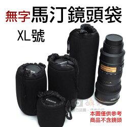 全新現貨@幸運草@無字馬汀鏡頭袋 XL號 鏡頭筒 鏡頭套 防碰撞 防潑水 高彈性 加厚型 潛水料保護套