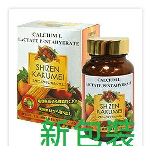 自然革命 L型發酵離子乳酸鈣 60粒(全素)【德芳保健藥妝】 1