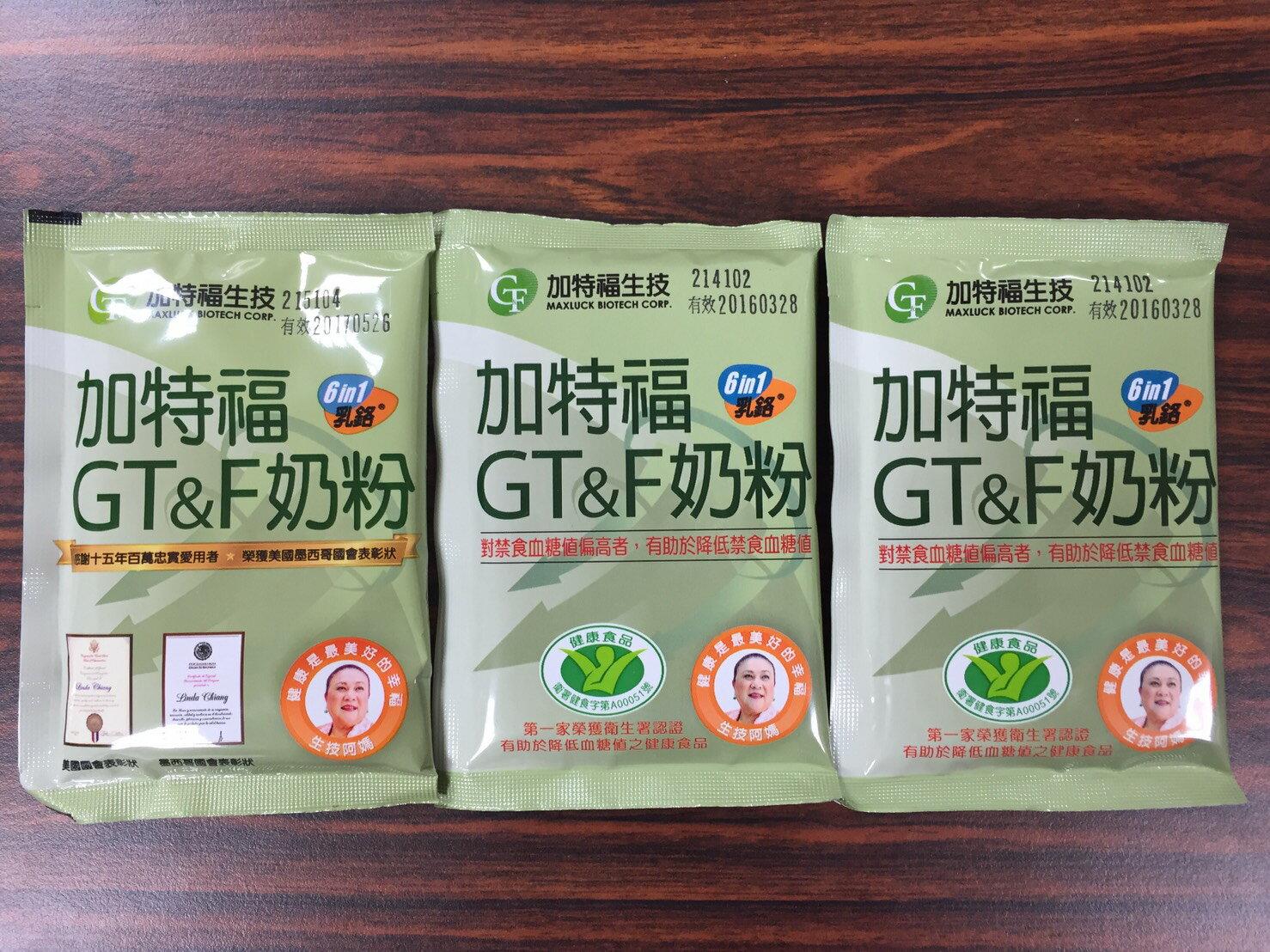 加特福奶粉 試用包3包99元