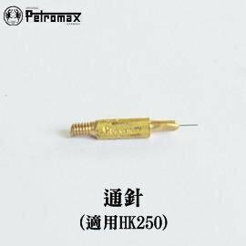 [ PETROMAX ] 通針 HK250汽化燈用 / 250CP Optimus Primus Radius參考 / 公司貨 68-250