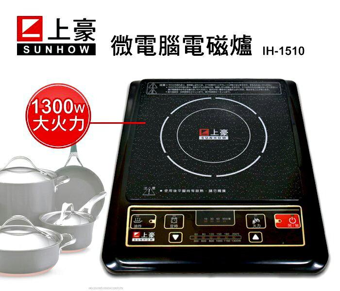 淘禮網  IH-1510 上豪微電腦電磁爐