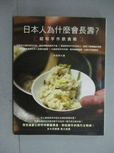 【書寶二手書T1/養生_NCS】日本人為什麼會長壽?昭和手作飲食術_洪金珠