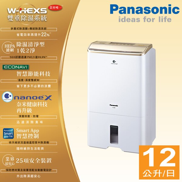 <br/><br/>  【新上市送好禮】Panasonic國際牌 12公升 清淨除濕機 F-Y24EX<br/><br/>