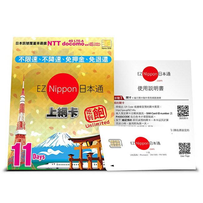 【EZ Nippon】日本通SIM卡上網吃到飽。11天(NANO)/1022001102