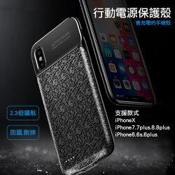 BS.輕薄款無下巴Apple iPhone X i8 i7 i6行動電源背蓋 充電背蓋
