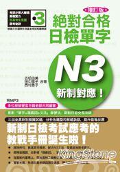 增訂版 新制對應 絕對合格!日檢單字N3(25K MP3)