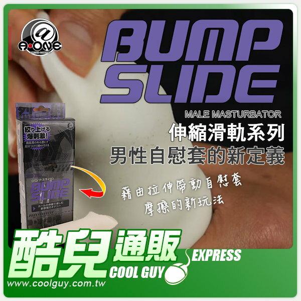 日本 @-ONE 伸縮滑軌系列 衝撞滑軌 男性自慰套的新定義 BUMP SLIDE 從根部開始到尿道 陰莖全面性的刺激 世界首創的全方位自慰器