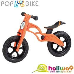 POP BIKE 兒童滑步車/平衡車/學步車(氣胎款) 橘