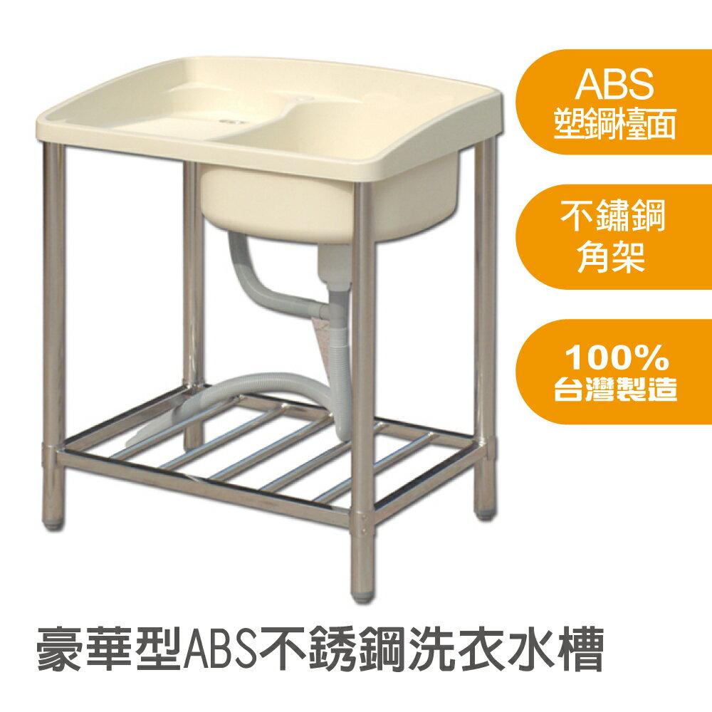 【雙手萬能】豪華型ABS不鏽鋼洗衣水槽