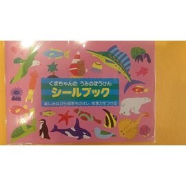 【淘氣寶寶】2015年最新 日本LIEBAM 利兒寶 寶貝第一本貼紙書(款式:貼紙書-海熊的冒險) 單本