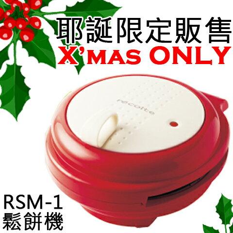 限定款 ❤ 鬆餅機 ✦ recolte 麗克特 RSM-1 紅 內附2烤盤 公司貨 0利率 免運