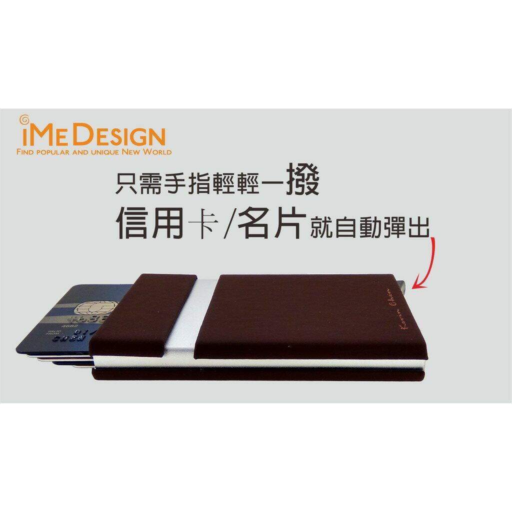 客製化信用卡夾 自動信用卡盒名片盒防消磁簡約 鋁合金( 刻字)【iMe Design】