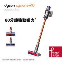 戴森Dyson無線吸塵器推薦到Dyson Cyclone V10 Absolute 無線吸塵器(SV12銅色)*限時贈2吸頭就在恆隆行戴森專賣店推薦戴森Dyson無線吸塵器