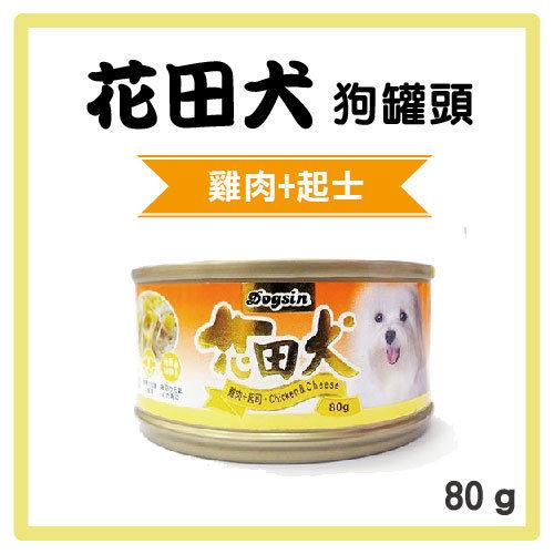 【力奇】花田犬狗罐頭-雞肉+起士-80g-23元/罐 可超取(C201B03)