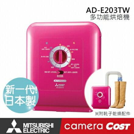烘被機 AD-E203TW 三菱【日本製】MITSUBISHI E203 公司貨 抗菌烘鞋靴