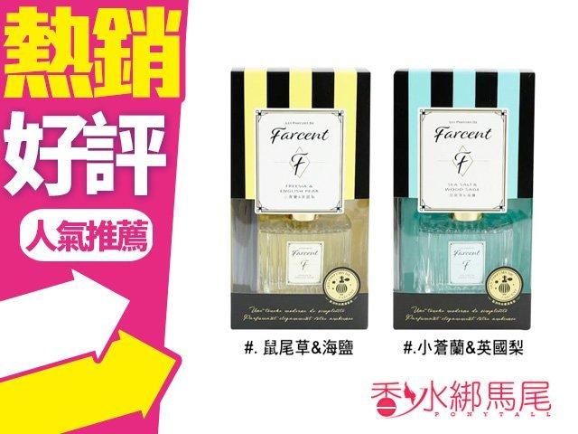 Farcent 香水室內擴香 小蒼蘭英國梨/ 鼠尾草海鹽 30ml◐香水綁馬尾◐