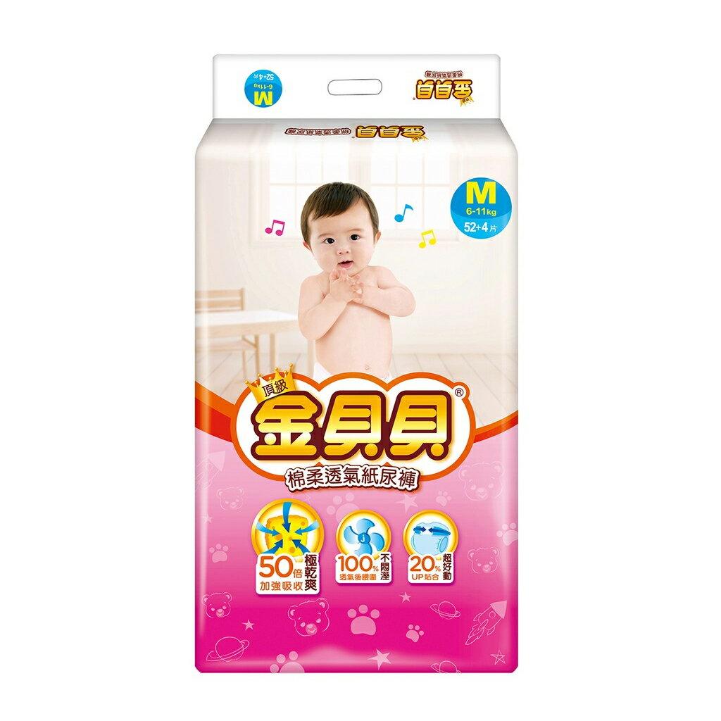金貝貝頂級棉柔透氣紙尿褲M(52+4) 4包/箱