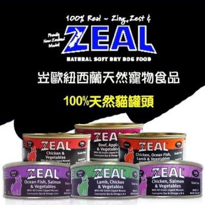 紐西蘭ZEAL岦歐 無穀餐罐100g 100克 6入 貓罐