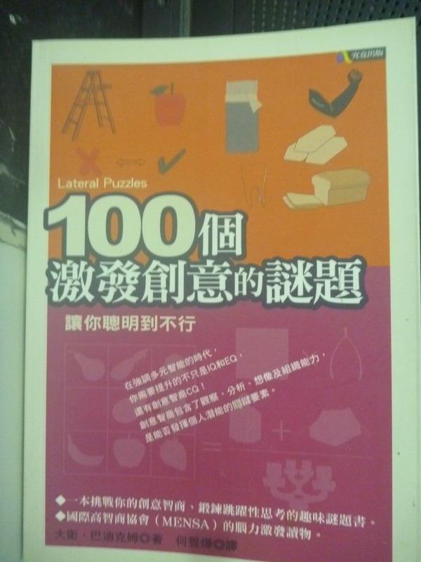 【書寶二手書T7/行銷_LJO】100個激發創意的謎題-讓你聰明到不行_大衛.巴迪