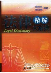 法律精解大辭典