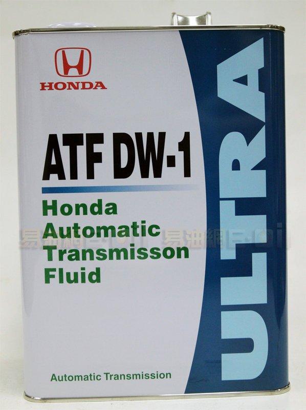 HONDA ULTRA ATF DW-1 本田 日本原廠自動變速箱油 4L