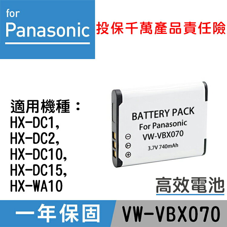 特價款@攝彩@Panasonic VW-VBX070 電池 HX-DC1 DC2 DC10 DC15 HX-WA10