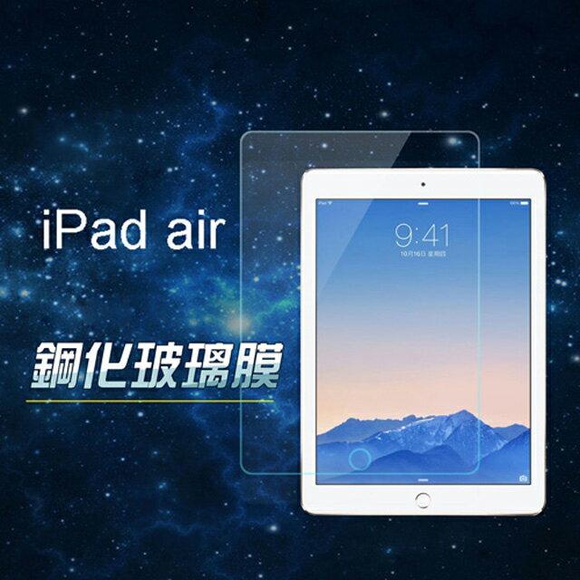 蘋果 Apple iPad Air/Air2 專業超薄 鋼化膜 玻璃膜 (NB019-3)