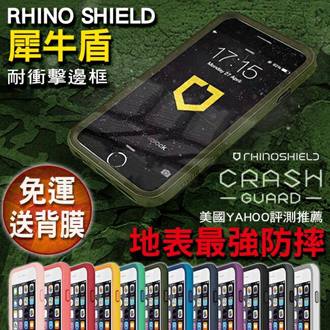 犀牛盾 iPhone5/5S/SE 防撞邊框 RhinoShield邊框保護殼 蘋果保護殼 Crash Guard 抗衝擊邊框 手機框
